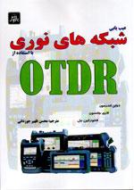 عيب يابي شبكه هاي نوري بااستفاده از OTDR