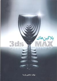پلاگين هاي 3ds MAX