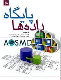 پايگاه داده هاAOSMD