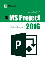 راهنماي كاربردي MsProject 2016