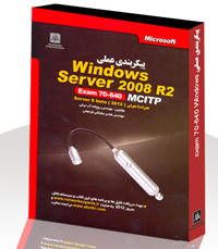 پيكربندي عملي Exam 70-640)  Windows Server 2008 R2)