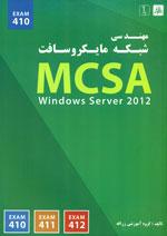 مهندسي شبكه مايكروسافت (MCSA(Windows Server 2012 Exam410