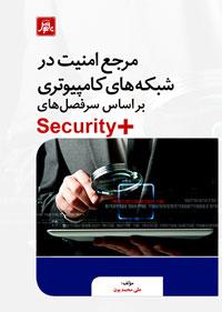 مرجع امنيت در شبكه هاي كامپيوتري بر اساس سرفصل هاي +Secur