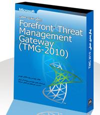 پيكربندي عملي (Forefront Threat Management Gateway(TMG-2010