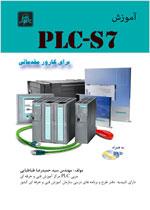 آموزش PLC-S7براي كارور مقدماتي