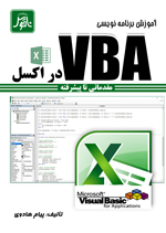 آموزش برنامه نويسي VBAدراكسل (مقدماتي تا پيشرفته)
