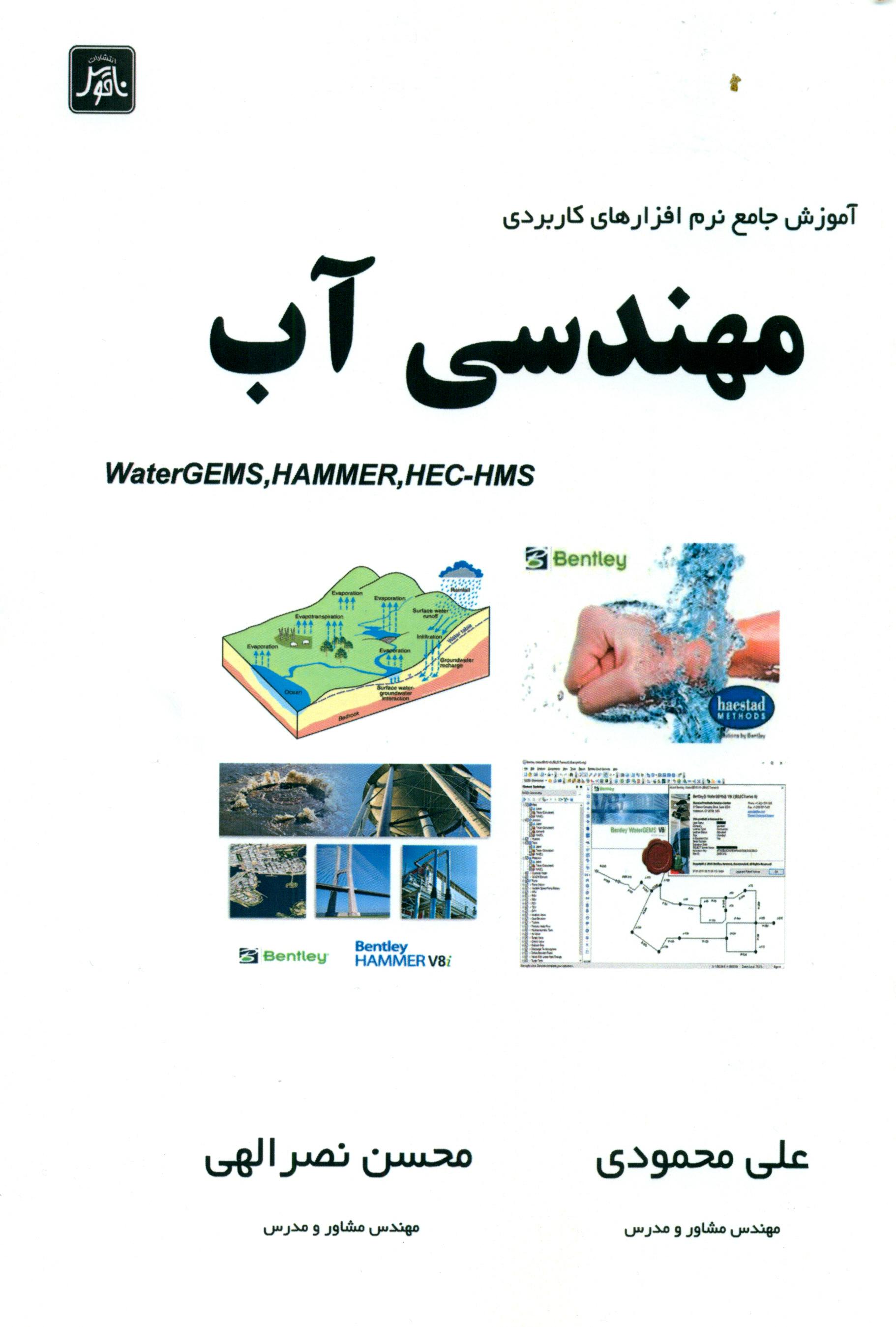 آموزش جامع نرم افزارهاي كاربردي مهندسي آبWaterGEMS،HAMMER،HE