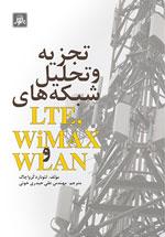 تجزيه وتحليل شبكه هاي WiMAX،LTEوWLAN