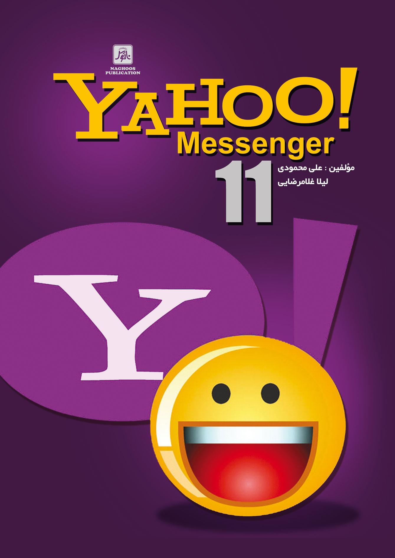 خودآموز سريع Yahoo ! Messenger 11