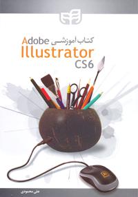 كتاب آموزشي Adobe Illustrator CS6