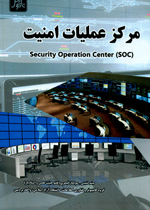مركز عمليات امنيت (Security Operation Center(SOC
