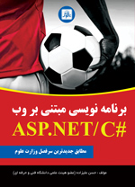 برنامه نويسي مبتني بروب ASP.NET/#C