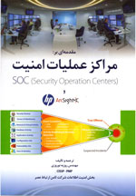مقدمه اي بر: مراكز عمليات امنيت Security Operation Centers