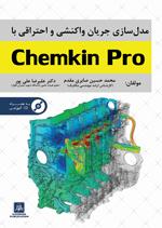 مدل سازي جريان واكنشي واحتراقي باChemkin Pro