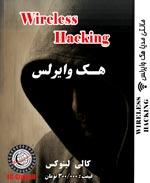 مالتي مديا هك وايرلس WireLess Hacking