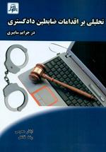 تحليلي براي اقدامات ضابطين دادگستري درجرايم سايبري