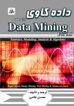 داده كاوي براي همه Data Mining For ALL