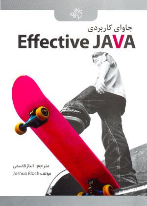 جاواي كاربردي Effective Java