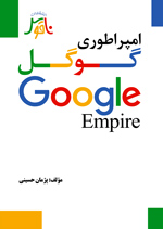 امپراطوري گوگل Google Empire