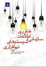 فناوري اطلاعات سازماني وسيستم هاي نرم افزاري