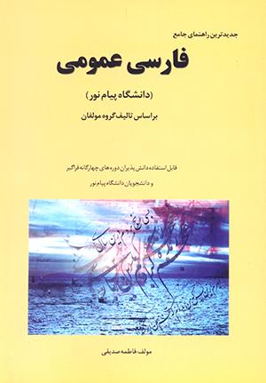 جديدترين راهنماي جامع فارسي عمومي (دانشگاه پيام نور)