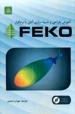 آموزش طراحي وشبيه سازي آنتن با نرم افزار FEKO