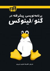 برنامه نويسي پيشرفته در گنو/لينوكس (همراه با CD )
