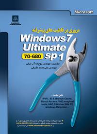مروري برقابليت پيشرفته( Windows 7 Ultimate SP1(70-680