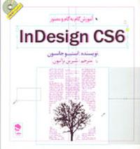 آموزش گام به گام ومصورInDesign CS6