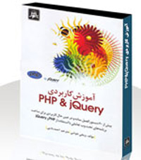 آموزش كاربردي PHP&jQuery