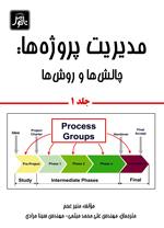 مديريت پروژه ها: چالش ها و روش هاجلد1