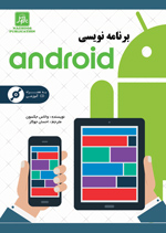 برنامه نويسي Androidبه زبان ساده