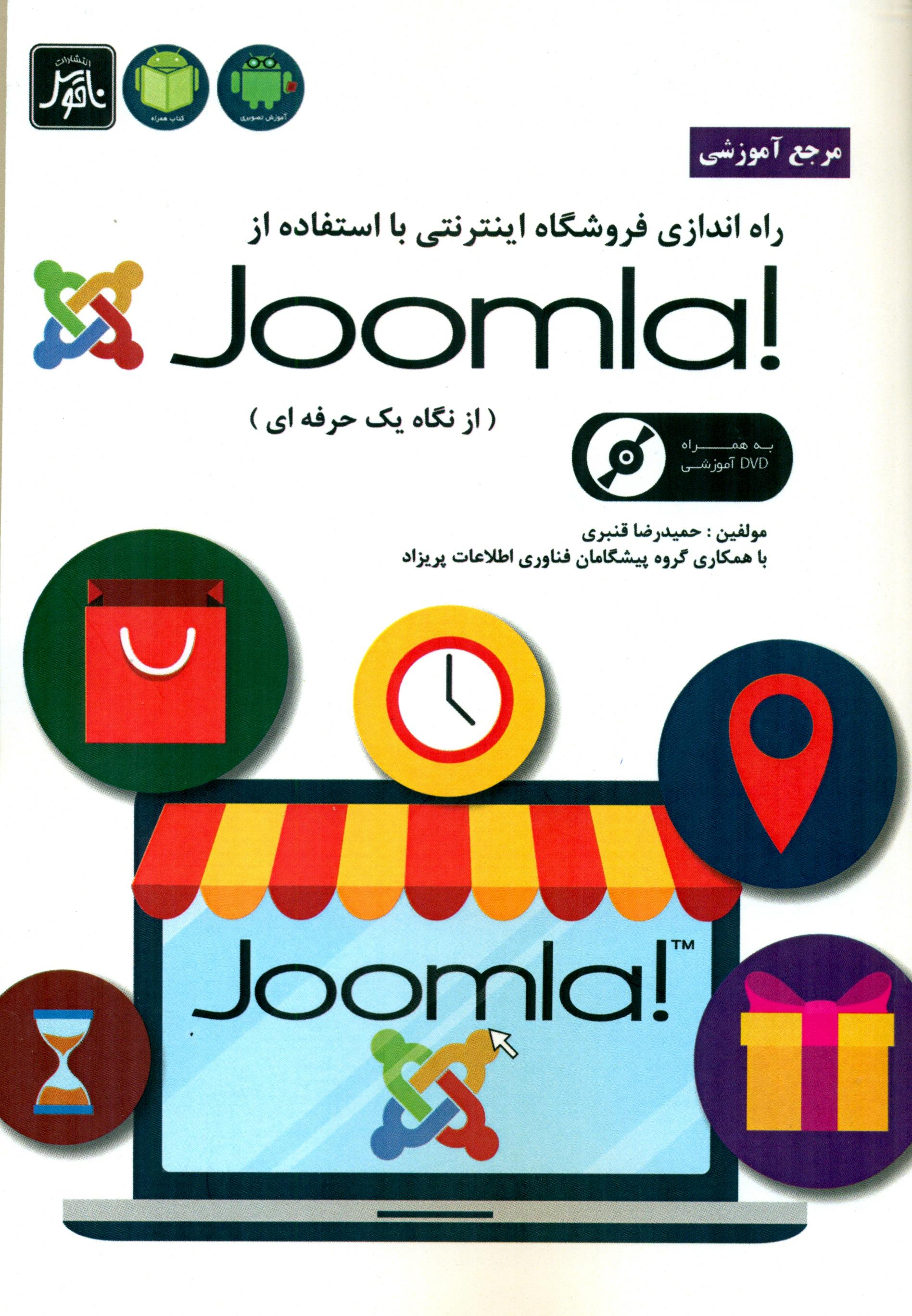 مرجع |آموزشي راه اندازي فروشگاه اينترنتي بااستفاده از Joomla
