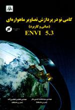 گامي نودرپردازش تصاوير ماهواره اي (مباني وكاربرد)ENVI5.3