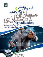 آموزش عملي وكاربردي مجازي سازي Virtualization(به زبان ساده ب