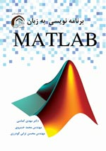 برنامه نويسي به زبان MATLAB
