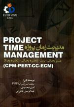 مديريت زمان پروژهPROJECT TI\ME M\ANAGMENT(مسيربحراني-پرت-زنج
