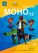 آموزش نرم افزار MOHO12(همراه بانرم افزار Moho12وفايل هاي آمو