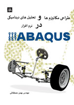طراحي مكانيزم ها وتحليل هاي ديناميكي در نرم افزار ABAQUS