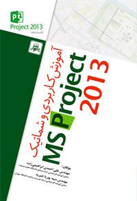 آموزش كاربردي وشماتيك MS Project 2013