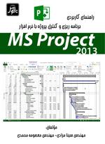 راهنماي كاربردي برنامه ريزي وكنترل پروژه با نرم افزار MS Pro