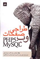 طراحي صفحات وب PHP5-MySQL