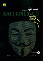 تست نفوذ وب بااستفاده از KALI LINUX V.2
