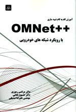 آموزش گام به گام شبيه سازي OMNet++بارويكرد شبكه هاي خودرويي