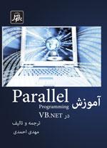 آموزش Parallel  programmingدرVB.NET
