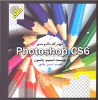 آموزش گام به گام ومصورPhotoshop CS6