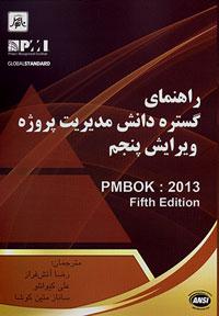 راهنماي گستره دانش مديريت پروژه (ويرايش پنجم)PMBOK 2013-Fift