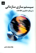 سيستم سازي سازماني بارويكرد فناوري اطلاعات
