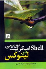 shell اسكريپت نويسي در لينوكس