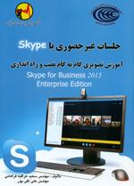جلسات غيرحضوري باSKYPEآموزش تصويري گام به گام نصب وراه انداز